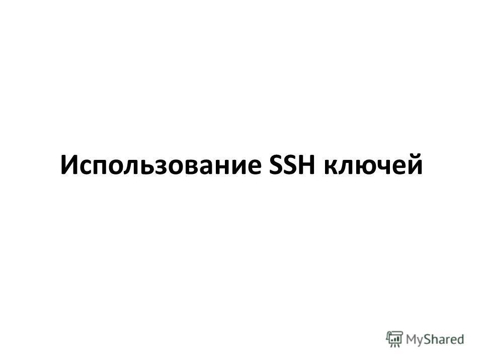 Использование SSH ключей