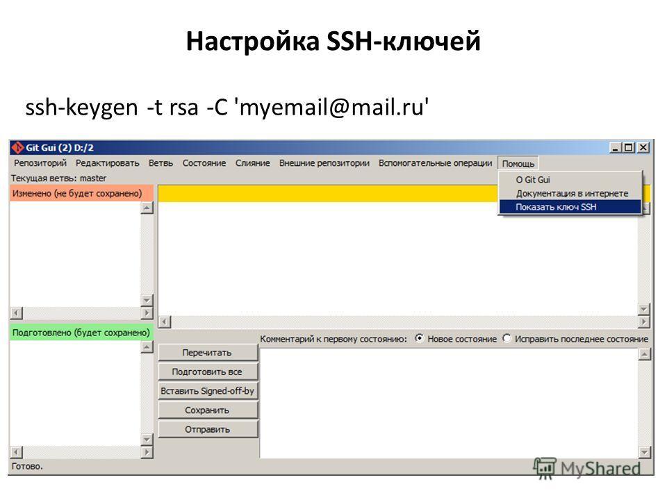 Настройка SSH-ключей ssh-keygen -t rsa -C 'myemail@mail.ru'