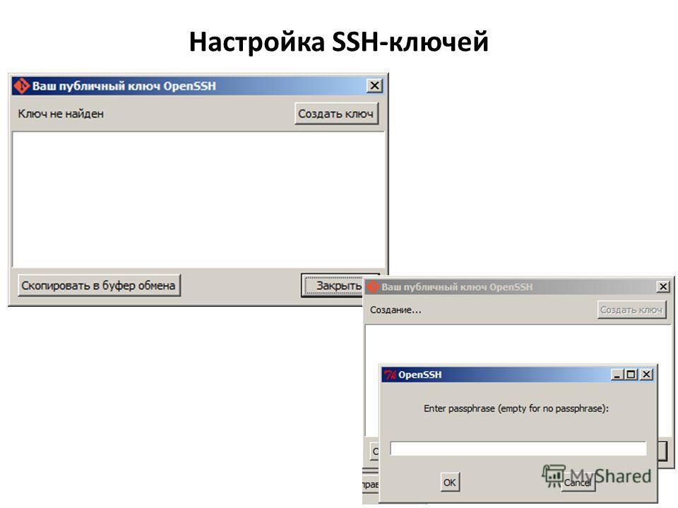 Настройка SSH-ключей
