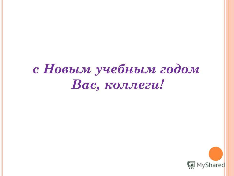 с Новым учебным годом Вас, коллеги!