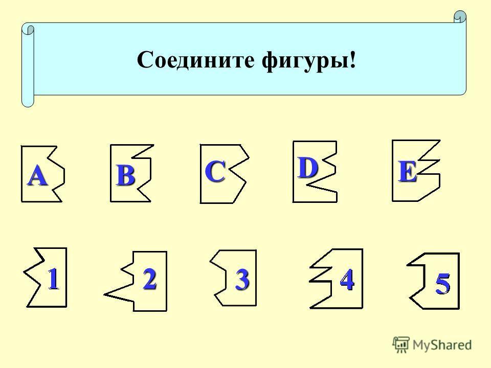 Соедините фигуры! Е D С А В 3 2
