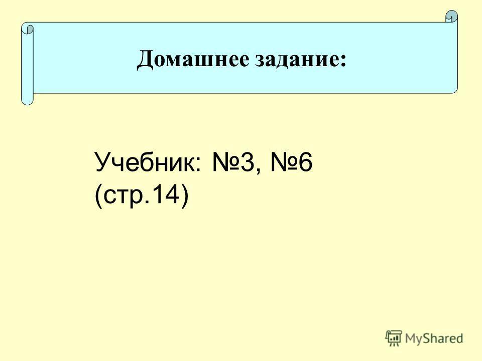 Домашнее задание: Учебник: 3, 6 (стр.14)