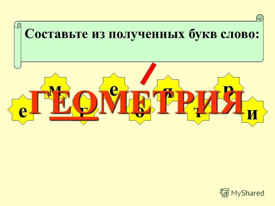 Разность чисел 12 и 3 уменьшите на 5. е К сумме чисел 7 и 8 прибавьте 3. м Найдите периметр прямоугольника со сторонами 5 и 2 см. г Уменьшаемое – 34, вычитаемое – 12. Найдите разность. е Какое число больше 17 на 6? о Одна открытка стоит 5 рублей. Ско