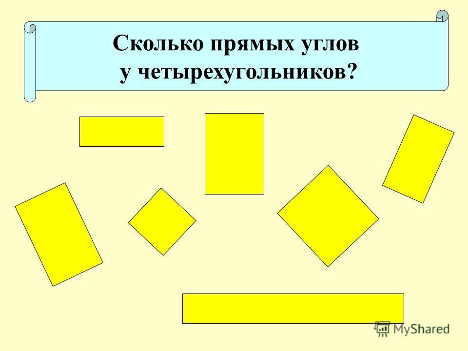 Сколько прямых углов у четырехугольников?