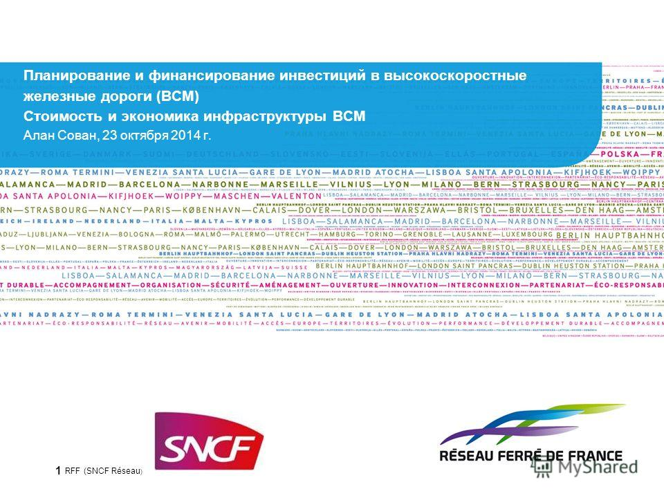 Планирование и финансирование инвестиций в высокоскоростные железные дороги (ВСМ) Стоимость и экономика инфраструктуры ВСМ Алан Сован, 23 октября 2014 г. RFF (SNCF Réseau ) 1