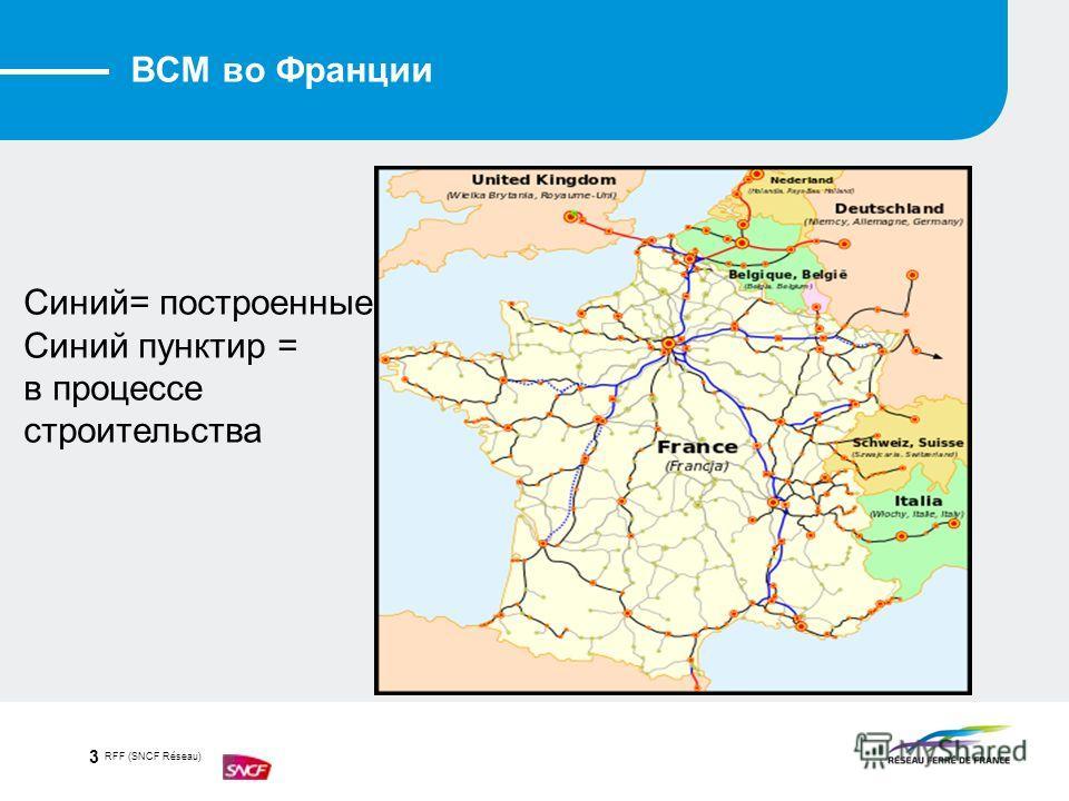 ВСМ во Франции RFF (SNCF Réseau) 3 Синий= построенные Синий пунктир = в процессе строительства