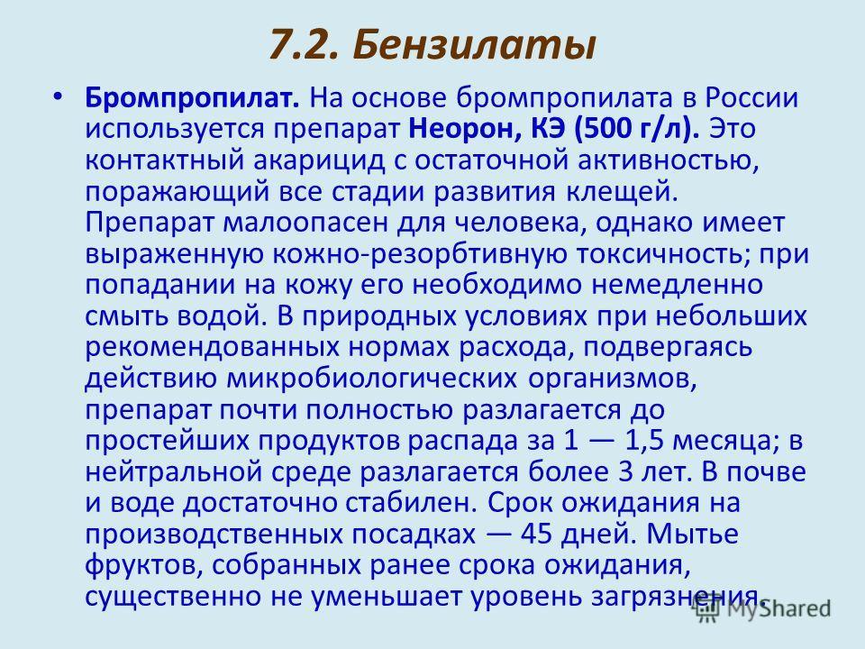 7.2. Бензилаты Бромпропилат. На основе бромпропилата в России используется препарат Неорон, КЭ (500 г/л). Это контактный акарицид с остаточной активностью, поражающий все стадии развития клещей. Препарат малоопасен для человека, однако имеет выражен
