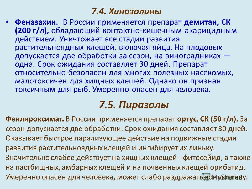7.4. Хинозолины Феназахин. В России применяется препарат демитан, СК (200 г/л), обладающий контактно-кишечным бактерицидным действием. Уничтожает все стадии развития растительноядных клещей, включая яйца. На плодовых допускается две обработки за сез