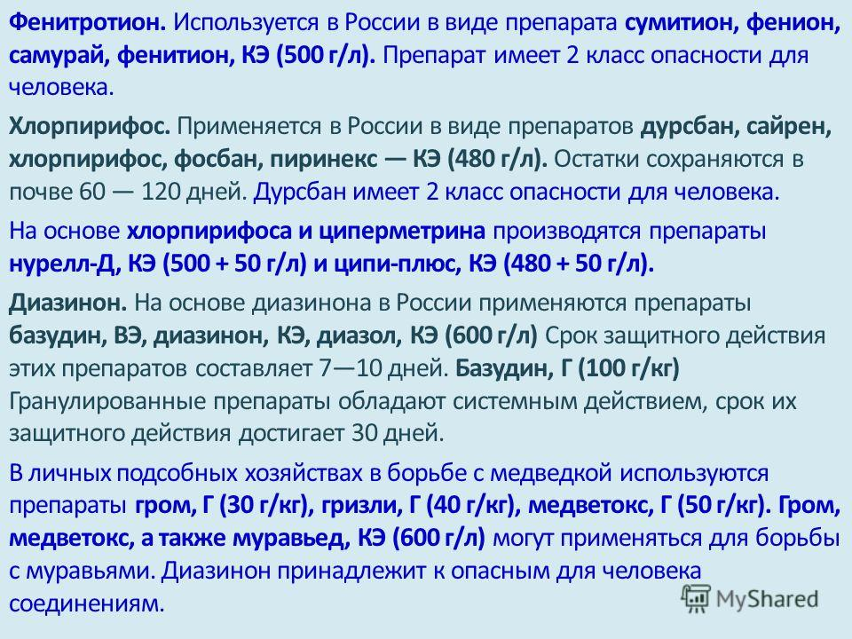 Фенитротион. Используется в России в виде препарата сумитион, фенион, самурай, фенитион, КЭ (500 г/л). Препарат имеет 2 класс опасности для человека. Хлорпирифос. Применяется в России в виде препаратов дурсбан, сайрен, хлорпирифос, фосбан, пиринекс К