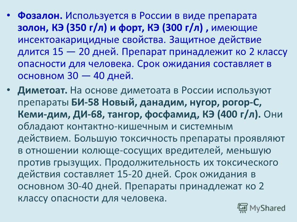 Фозалон. Используется в России в виде препарата золон, КЭ (350 г/л) и форт, КЭ (300 г/л), имеющие инсектоакарицидные свойства. Защитное действие длится 15 20 дней. Препарат принадлежит ко 2 классу опасности для человека. Срок ожидания составляет в ос