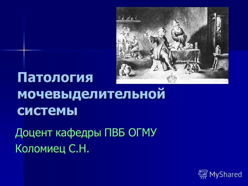 Патология мочевыделительной системы Доцент кафедры ПВБ ОГМУ Коломиец С.Н.