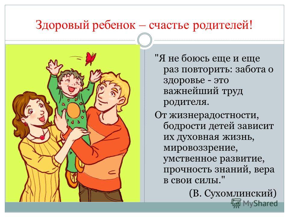 Здоровый ребенок – счастье родителей!