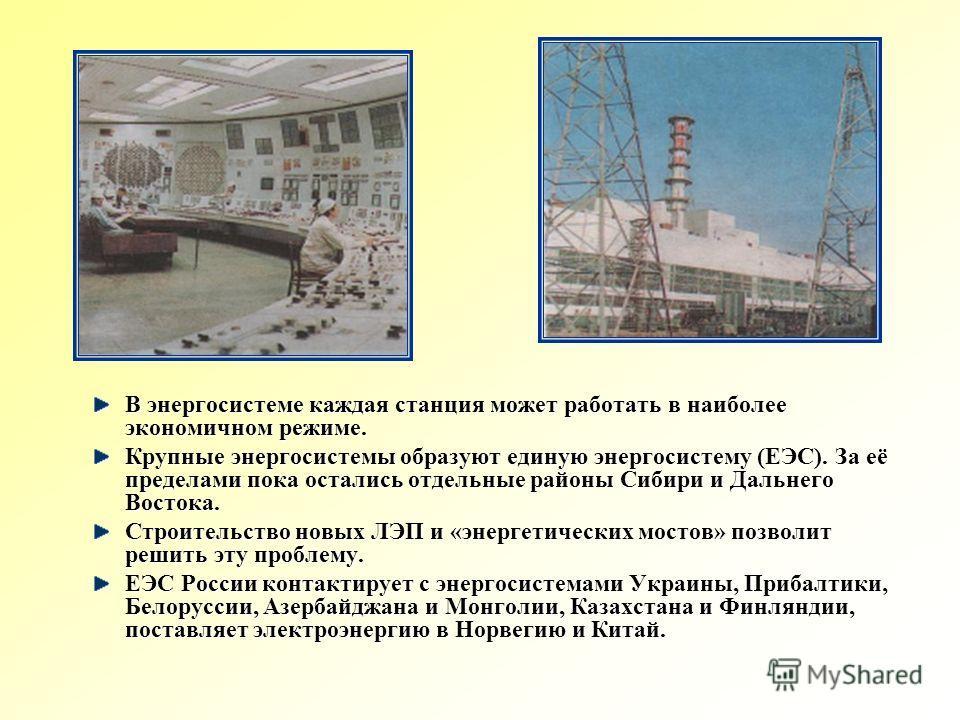 В энергосистеме каждая станция может работать в наиболее экономичном режиме. Крупные энергосистемы образуют единую энергосистему (ЕЭС). За её пределами пока остались отдельные районы Сибири и Дальнего Востока. Строительство новых ЛЭП и «энергетически