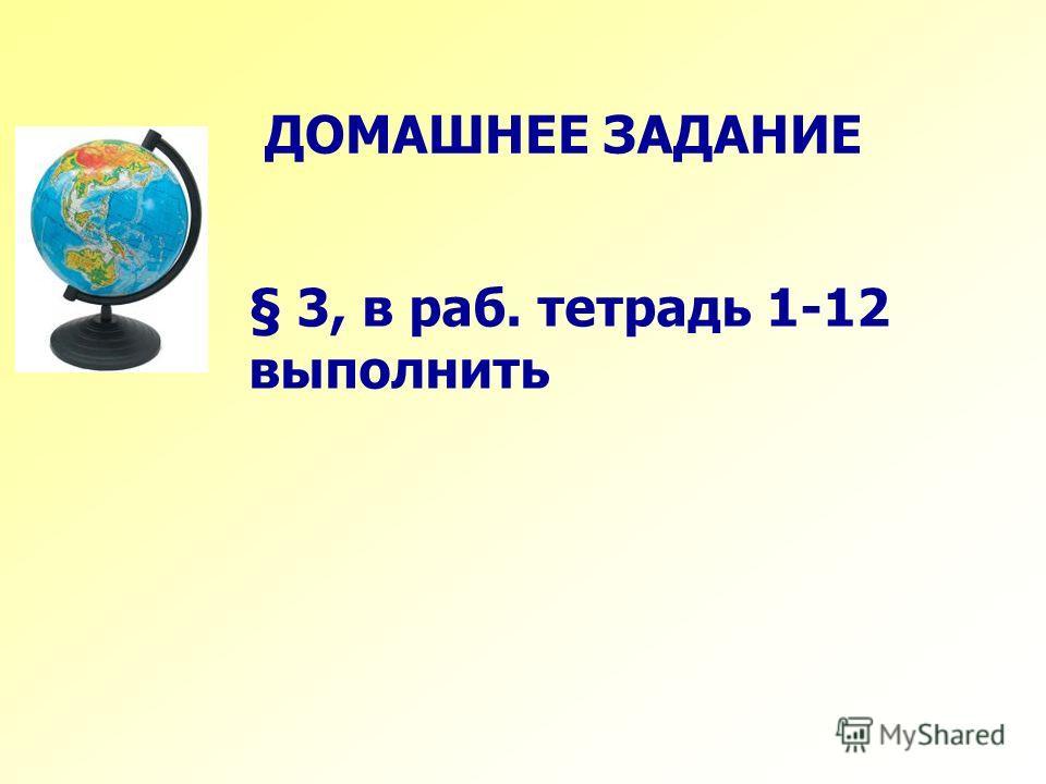 ДОМАШНЕЕ ЗАДАНИЕ § 3, в раб. тетрадь 1-12 выполнить