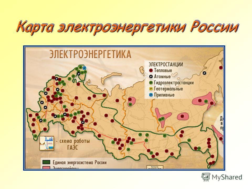 Карта электроэнергетики России