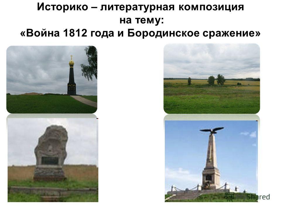 Историко – литературная композиция на тему: «Война 1812 года и Бородинское сражение»