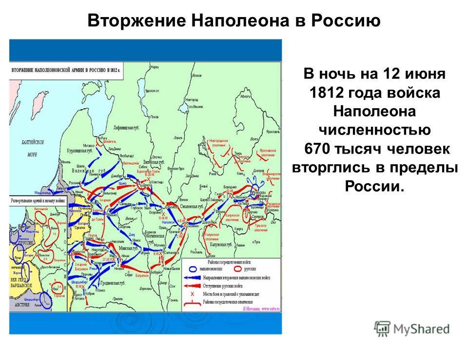 Вторжение Наполеона в Россию В ночь на 12 июня 1812 года войска Наполеона численностью 670 тысяч человек вторглись в пределы России.