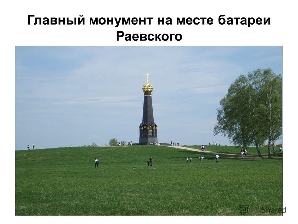 Главный монумент на месте батареи Раевского