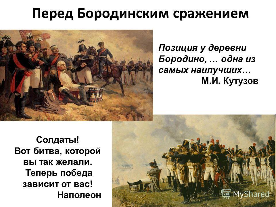 Перед Бородинским сражением Позиция у деревни Бородино, … одна из самых наилучших… М.И. Кутузов Солдаты! Вот битва, которой вы так желали. Теперь победа зависит от вас! Наполеон