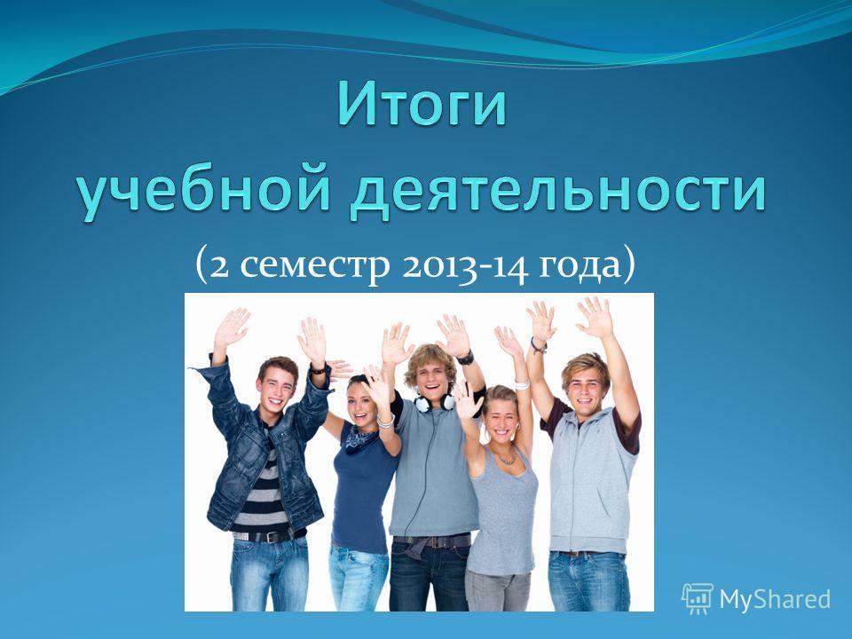 (2 семестр 2013-14 года)