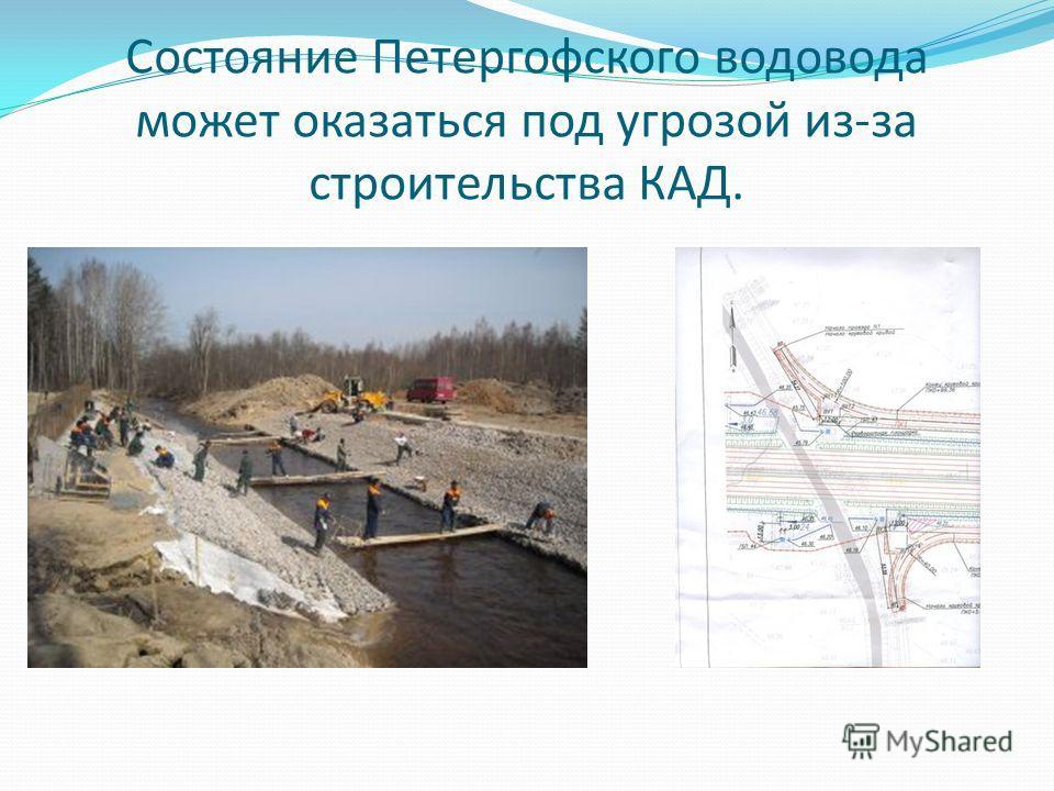 Состояние Петергофского водовода может оказаться под угрозой из-за строительства КАД.