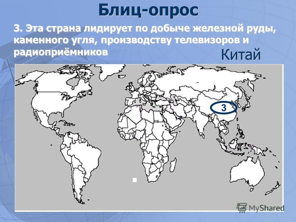 Блиц-опрос 3. Эта страна лидирует по добыче железной руды, каменного угля, производству телевизоров и радиоприёмников 3 Китай