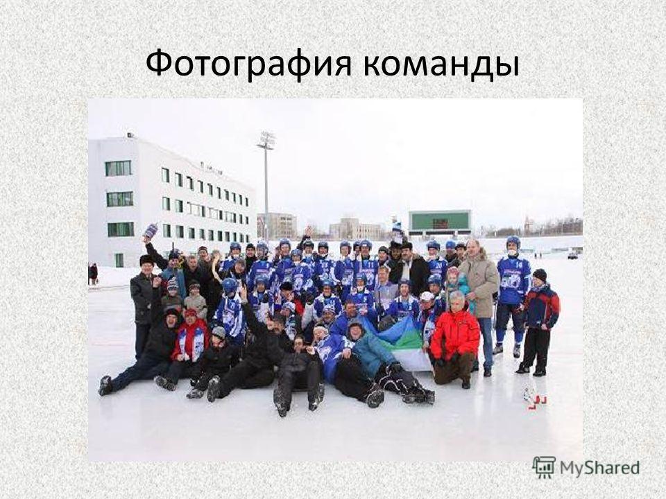 Фотография команды