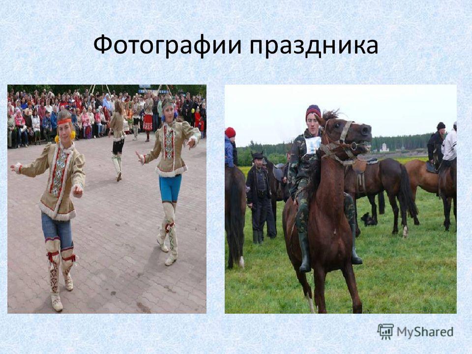 Фотографии праздника