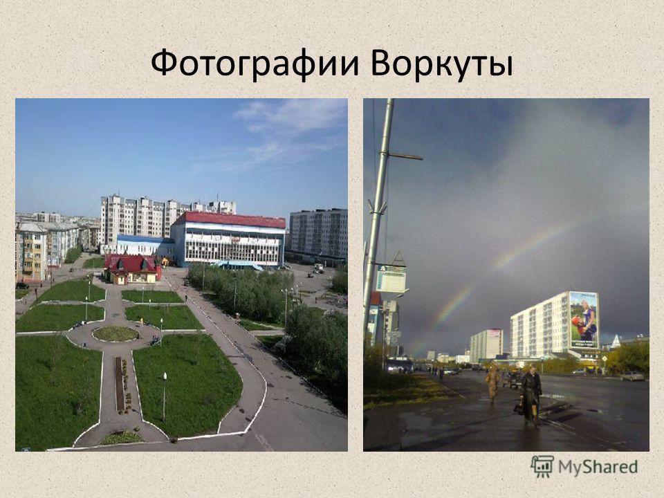 Фотографии Воркуты