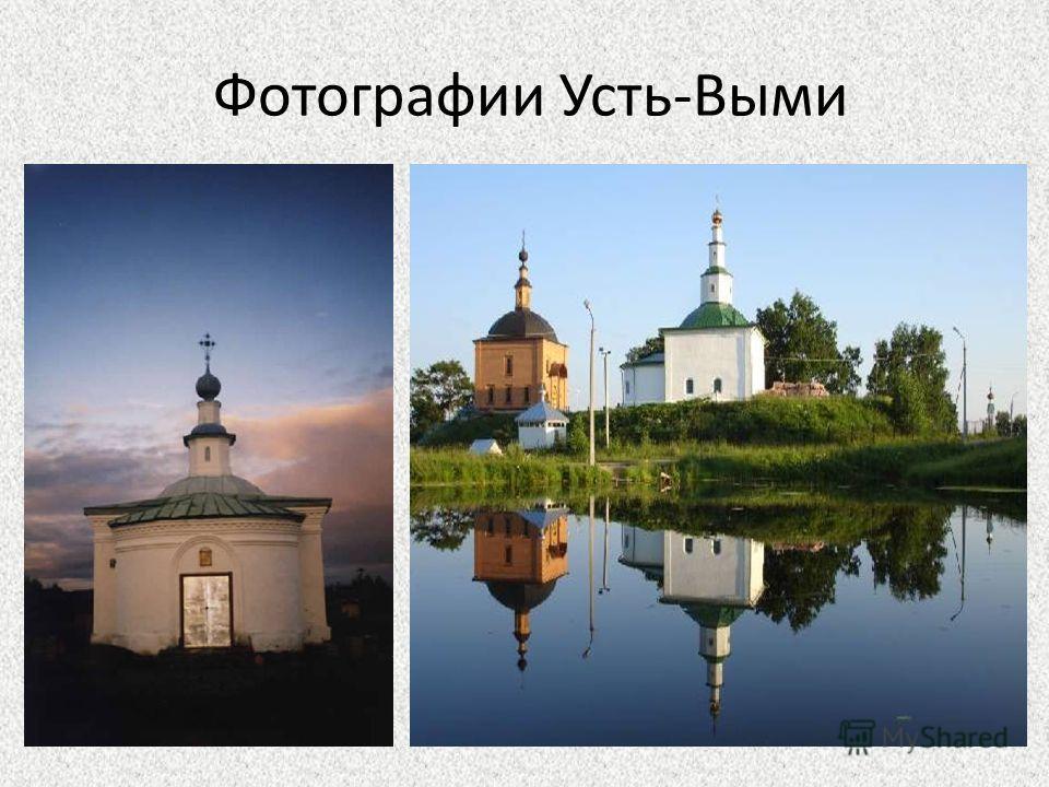 Фотографии Усть-Выми