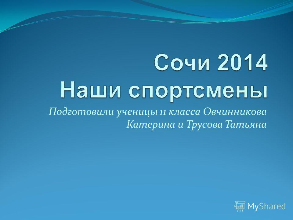 Подготовили ученицы 11 класса Овчинникова Катерина и Трусова Татьяна
