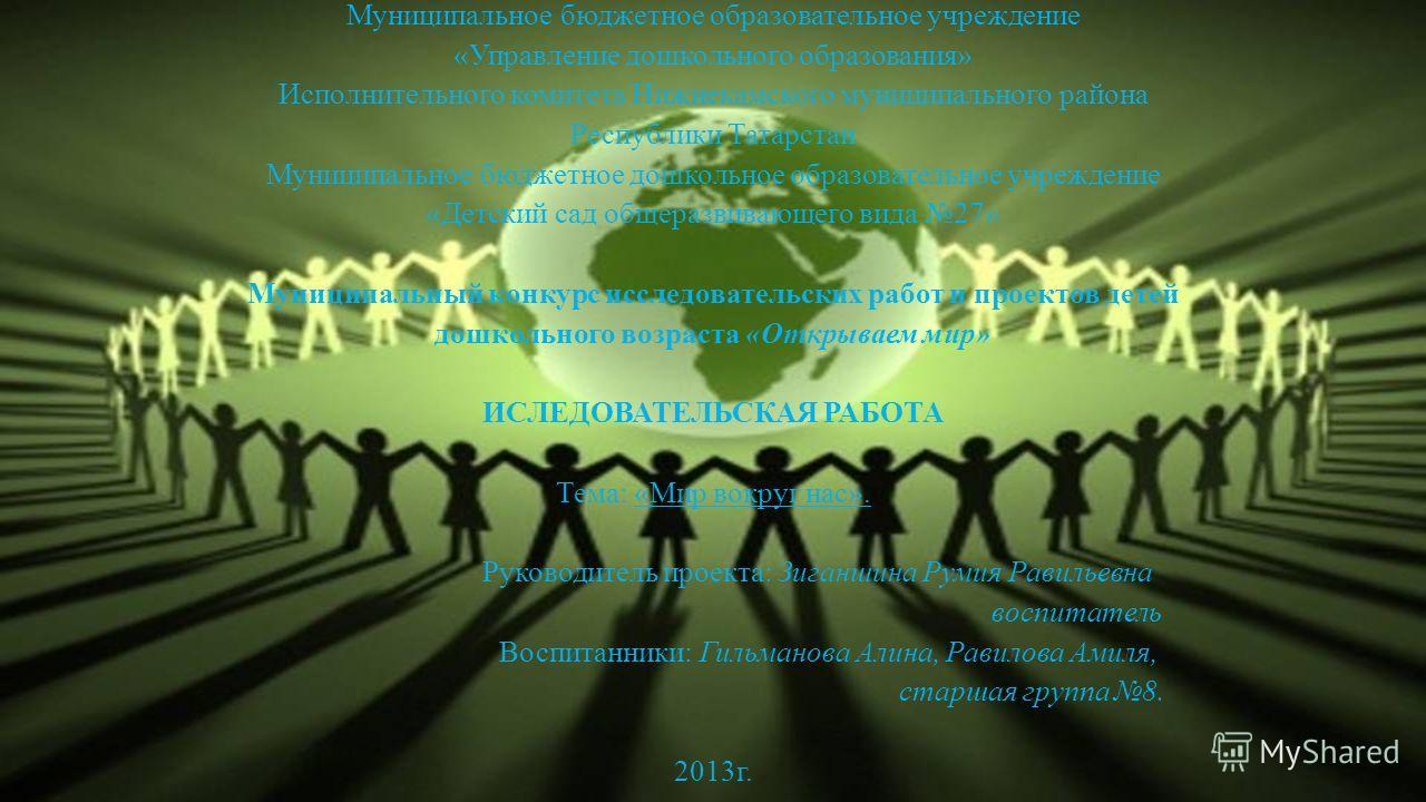 Муниципальное бюджетное образовательное учреждение «Управление дошкольного образования» Исполнительного комитета Нижнекамского муниципального района Республики Татарстан Муниципальное бюджетное дошкольное образовательное учреждение «Детский сад общер