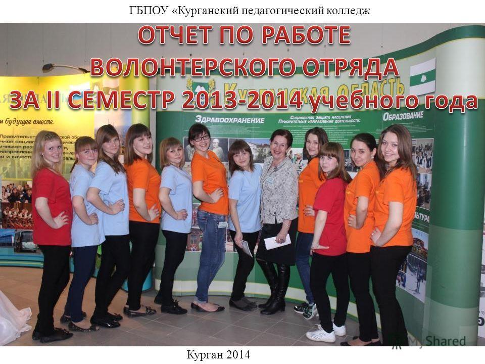 ГБПОУ «Курганский педагогический колледж Курган 2014