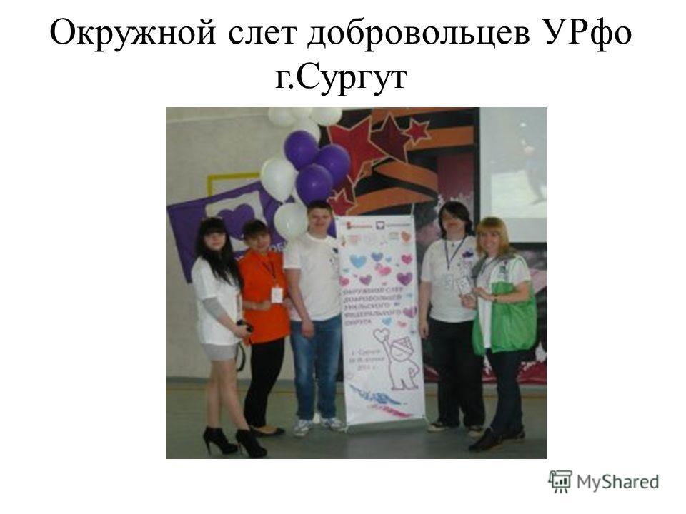 Окружной слет добровольцев УРфо г.Сургут