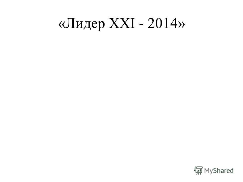 «Лидер XXI - 2014»