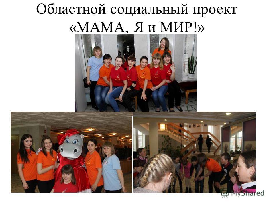 Областной социальный проект «МАМА, Я и МИР!»