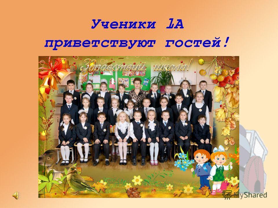 Ученики 1А приветствуют гостей!