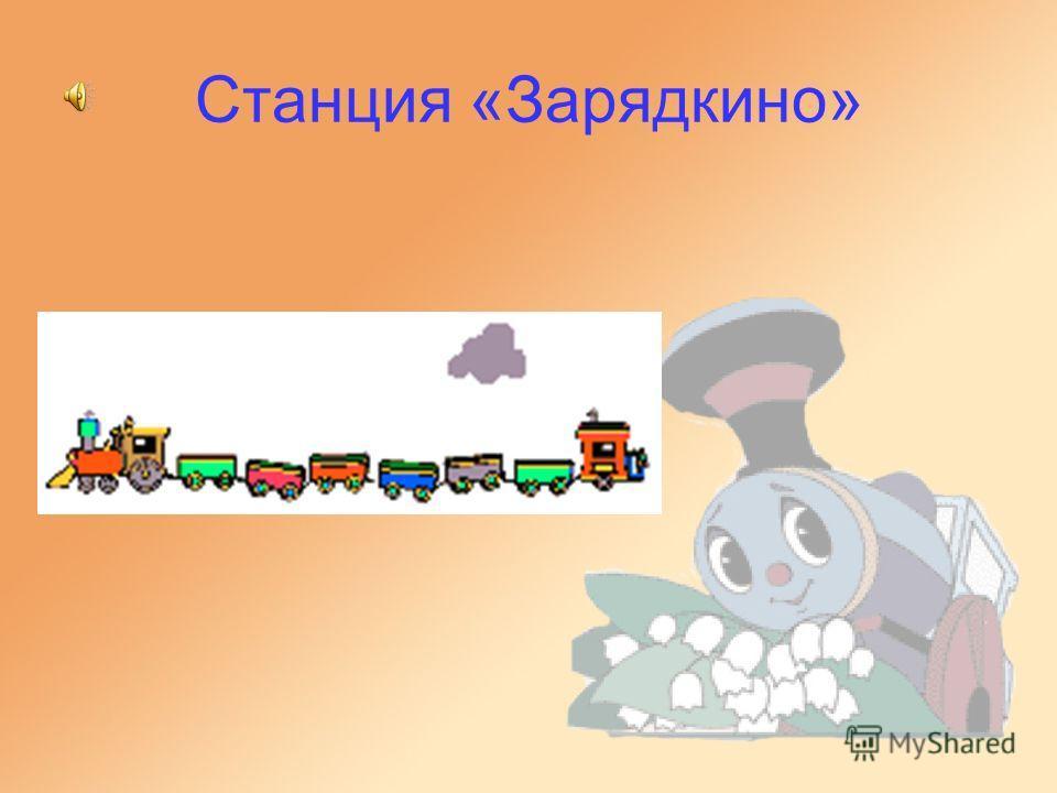 Станция «Зарядкино»