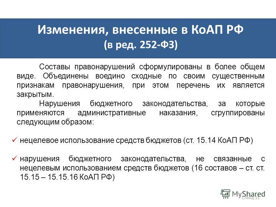 Изменения, внесенные в КоАП РФ (в ред. 252-ФЗ) Составы правонарушений сформулированы в более общем виде. Объединены воедино сходные по своим существенным признакам правонарушения, при этом перечень их является закрытым. Нарушения бюджетного законодат