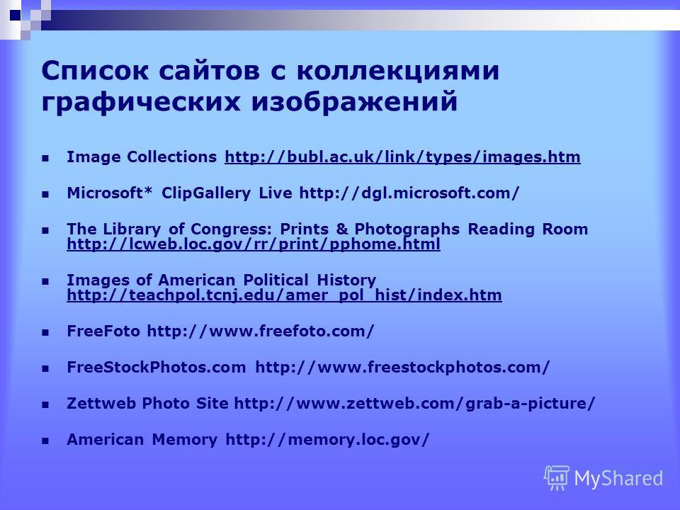 Задание для творческой работы Создайте презентацию по одной из тем; Презентация должна содержать не менее пятнадцати слайдов; Титульный слайд должен содержать: название учебной дисциплины, тему, кому адресована (специальность, курс, семестр), информа