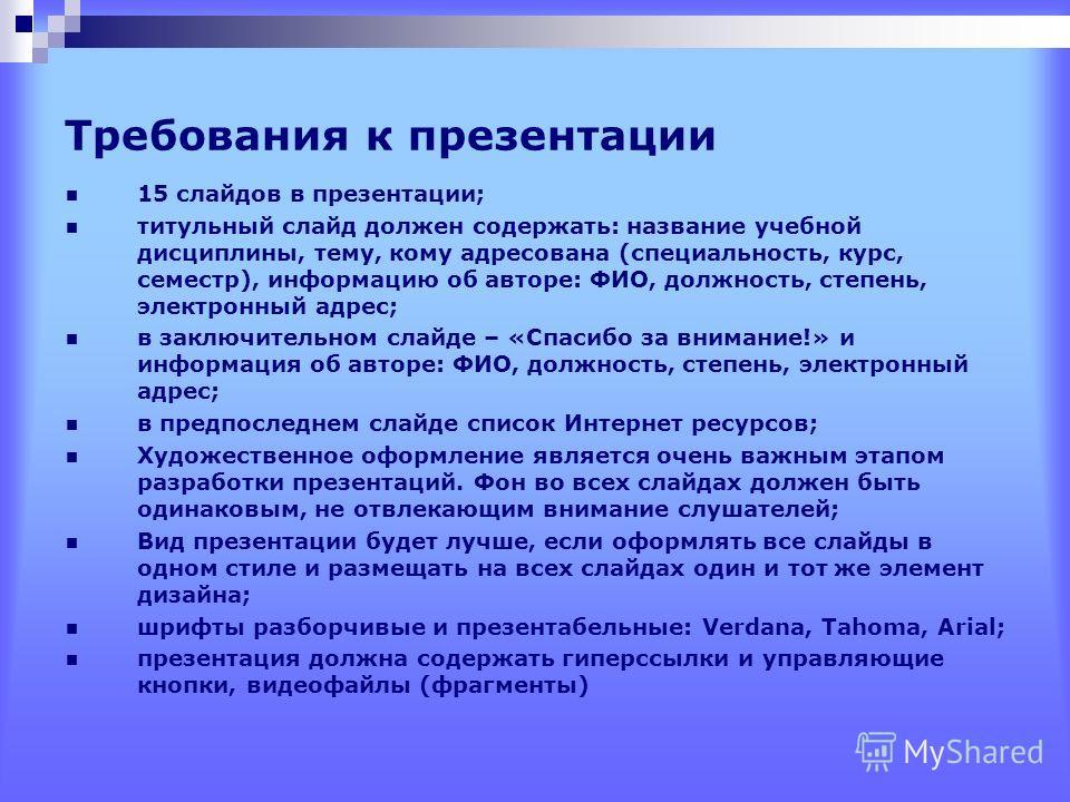 СОЗДАНИЕ ПРЕЗЕНТАЦИЙ В СРЕДЕ PowerPoint Специалист по мультимедийным технологиям Мухаммадиева Лилия Ринатовна тел.: 231-92-90 (1083) 8 917 242 35 36 E-mail: muhammadieva@ieml.ru