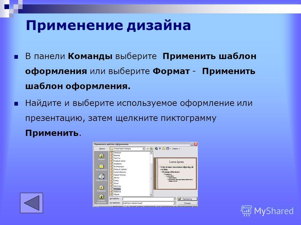 1. Чтобы создать единое оформление слайдов, можно использовать шаблоны дизайна. Для этого выбирается команда: Формат - Применить шаблоны оформления, выбрать шаблон оформления. Применить. 2. Если вы хотите оформить фон вашего слайда произвольным цвето