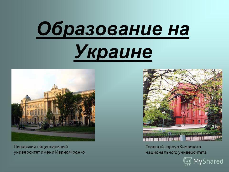 Образование на Украине Львовский национальный университет имени Ивана Франко Главный корпус Киевского национального университета