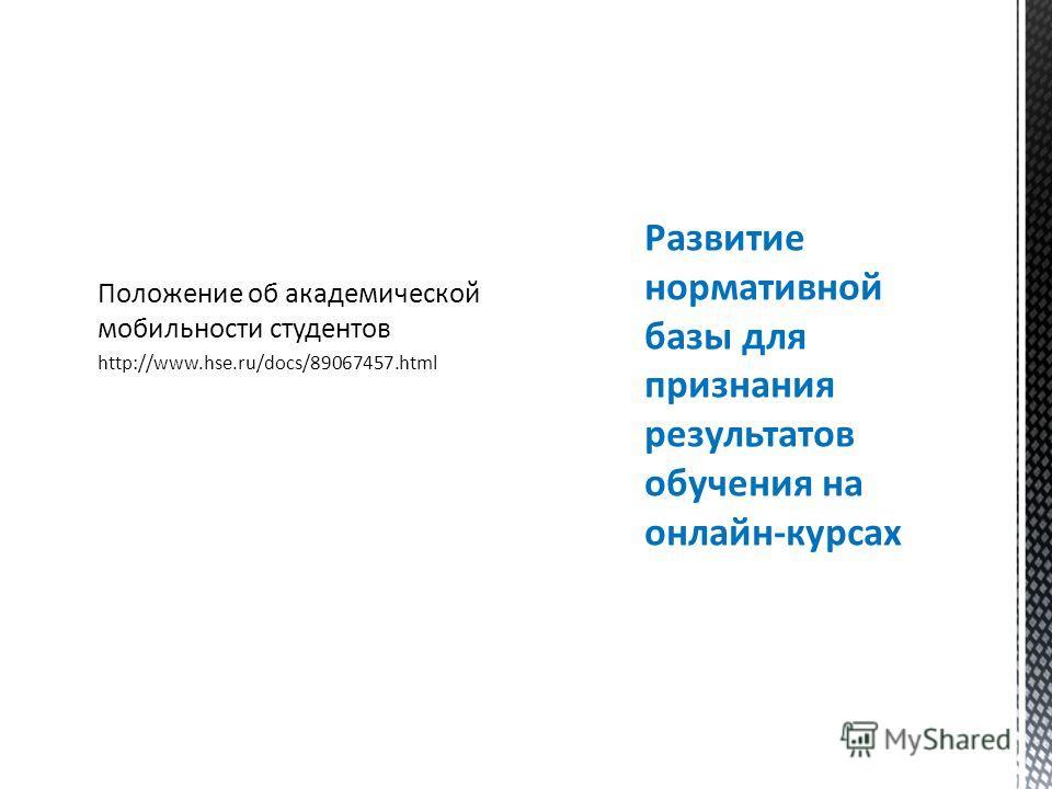 Положение об академической мобильности студентов http://www.hse.ru/docs/89067457. html Развитие нормативной базы для признания результатов обучения на онлайн-курсах