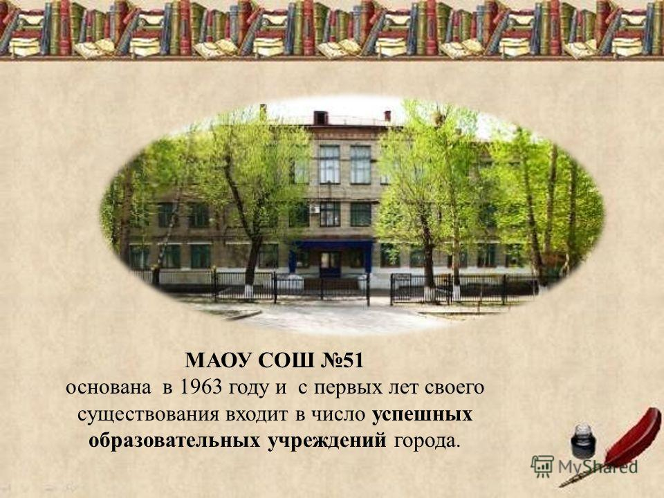 МАОУ СОШ 51 основана в 1963 году и с первых лет своего существования входит в число успешных образовательных учреждений города.