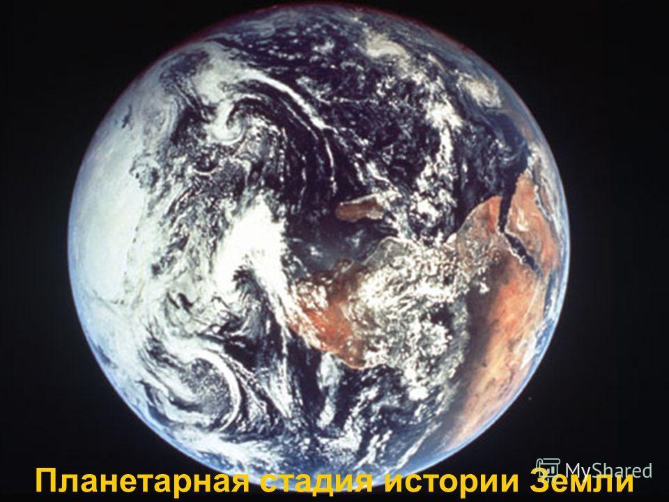 ТЕОРИЯ БИОХИМИЧЕСКОЙ ЭВОЛЮЦИИ Жизнь возникла в результате процессов, подчиняющихся физическим и химическим законам 1924 г – 1928 г