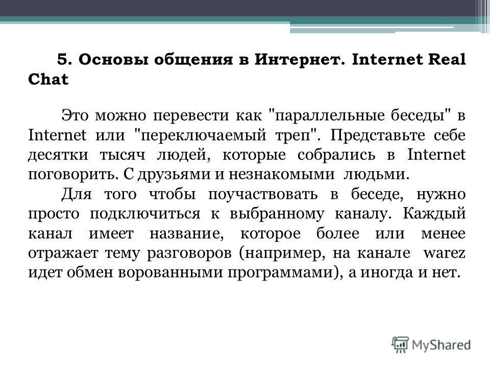 5. Основы общения в Интернет. Internet Real Chat Это можно перевести как