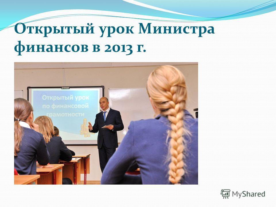 Открытый урок Министра финансов в 2013 г.