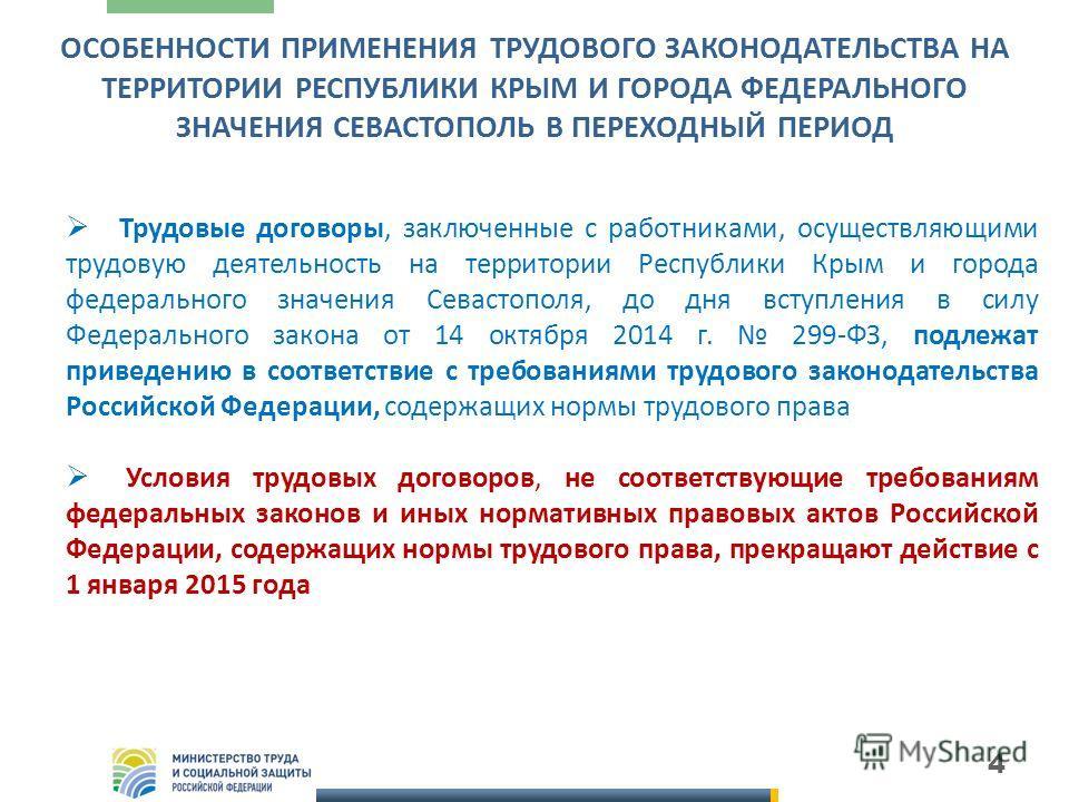 4 Трудовые договоры, заключенные с работниками, осуществляющими трудовую деятельность на территории Республики Крым и города федерального значения Севастополя, до дня вступления в силу Федерального закона от 14 октября 2014 г. 299-ФЗ, подлежат привед