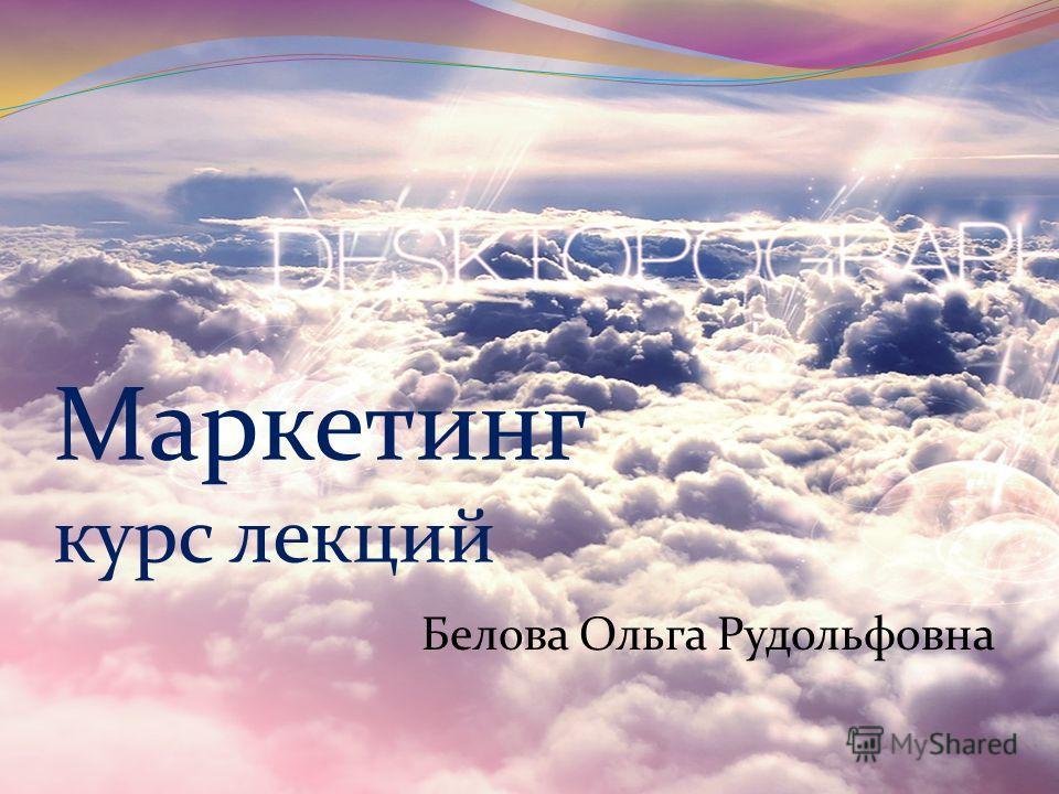 Маркетинг курс лекций Белова Ольга Рудольфовна